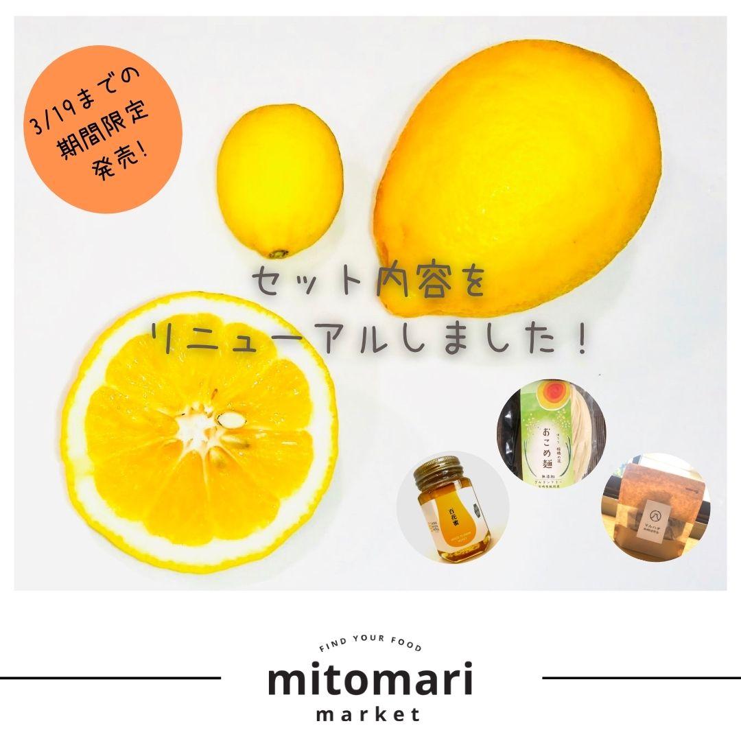 """ラストチャンス!酸っぱくなくてジャンボな""""八丈島レモン"""":第2期発売開始ー2021年3月19日まで"""
