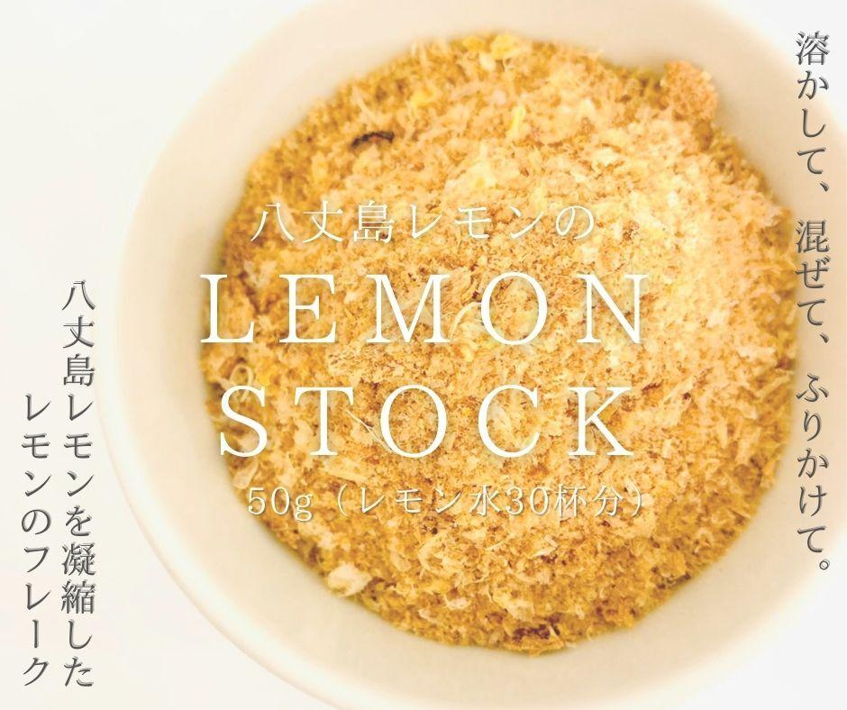 八丈島レモンがいつでも楽しめるLEMON STOCK(レモン・ストック)が新発売です。