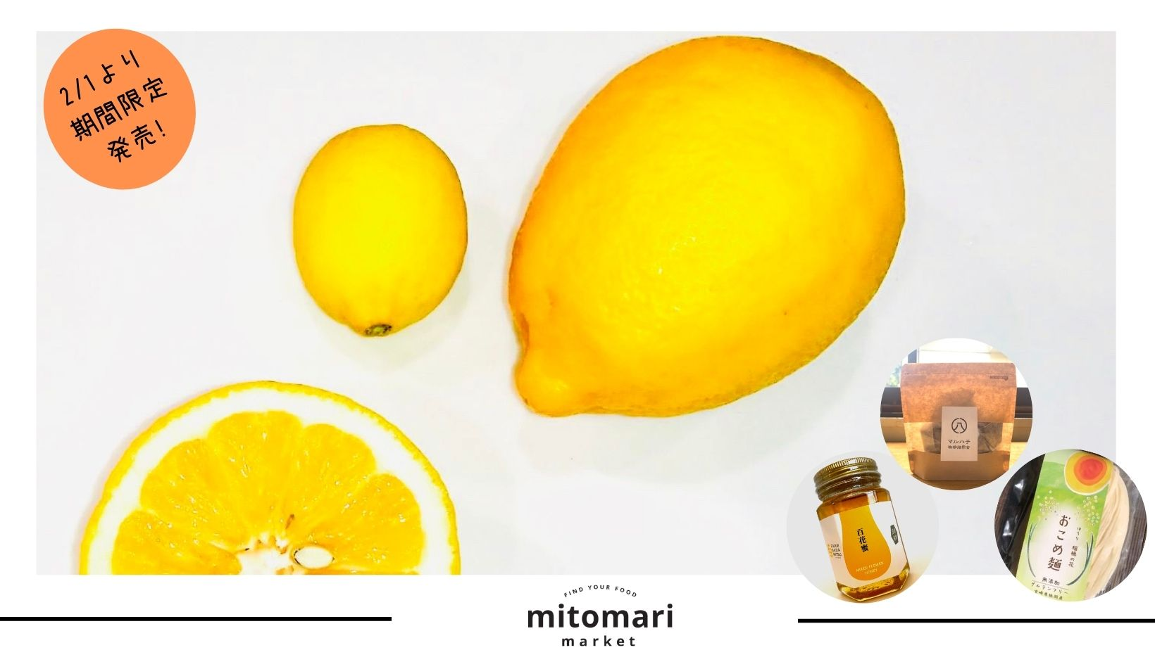 【2月1日より限定発売】八丈島のジャンボ・レモンが入った冬ぴったりのセットが3種類!