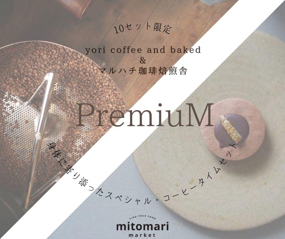10セット限定「PremiuM」自然派焼き菓子と自家焙煎コーヒーで、身体にやさしいコーヒータイムを