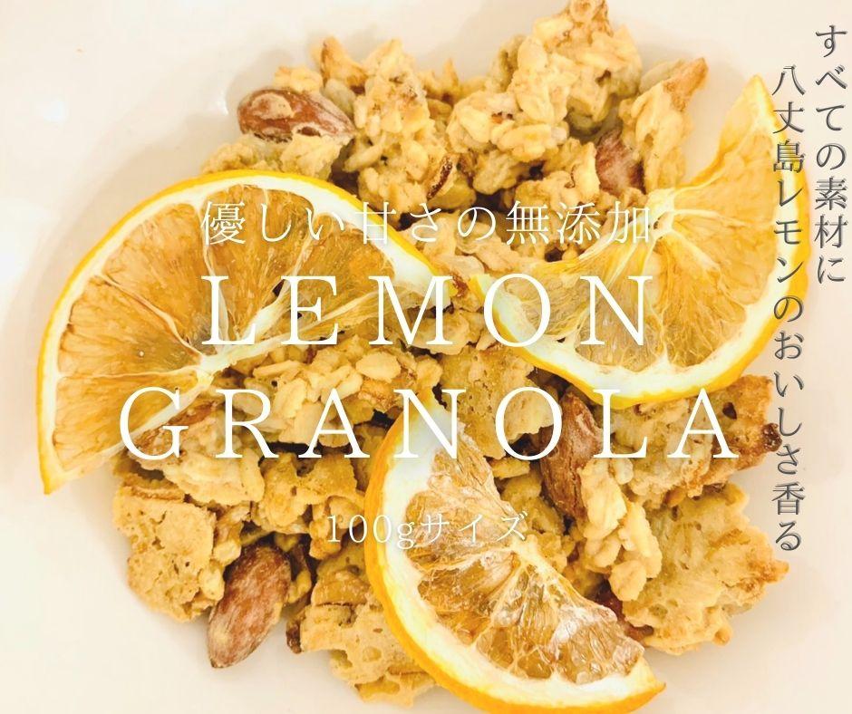 新発売!「LEMON GRANOLA(レモン・グラノーラ)」初のオリジナル商品です!