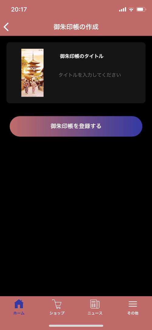 iOS版御朱印帳機能リリース!