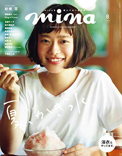 御朱印アプリEnoqueが20代女性に大人気のファッション雑誌mina8月号に掲載されました🎉