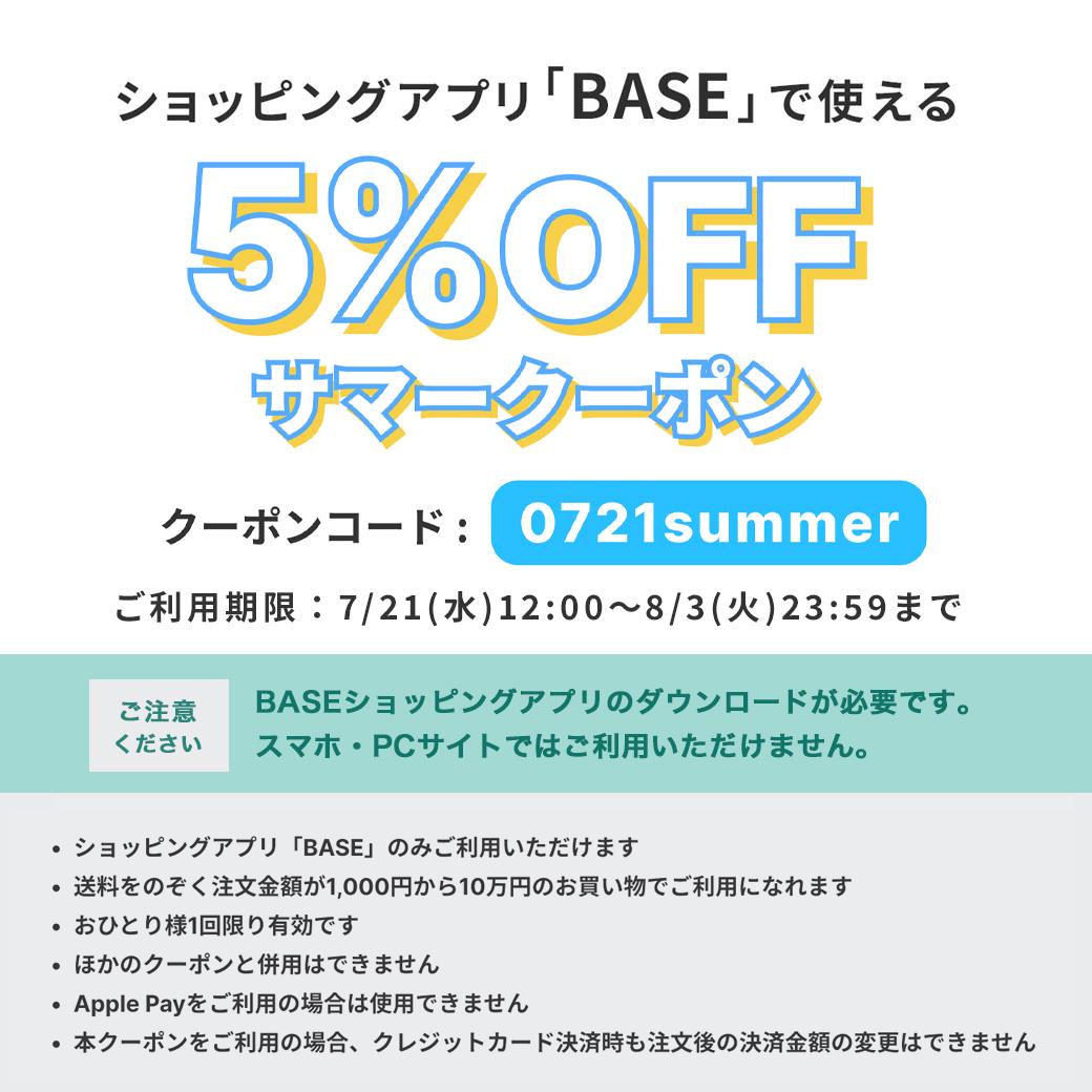 BASEショッピングアプリで使える5%OFFクーポン配布!