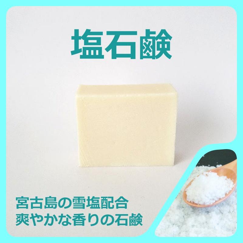 工房で石鹸をお買い上げ頂けます、その中で人気の塩石鹸