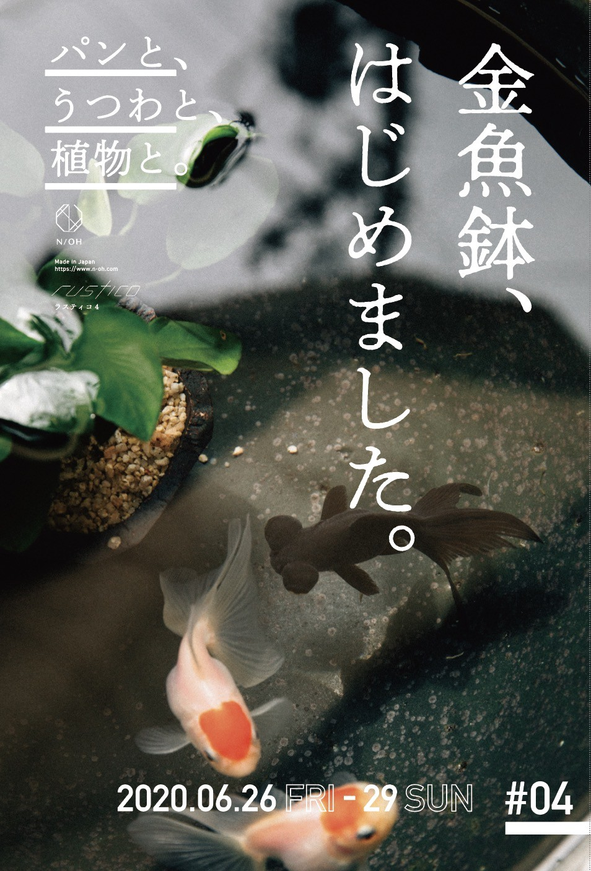 N/OH 定期企画展in岐阜 6月26~29日