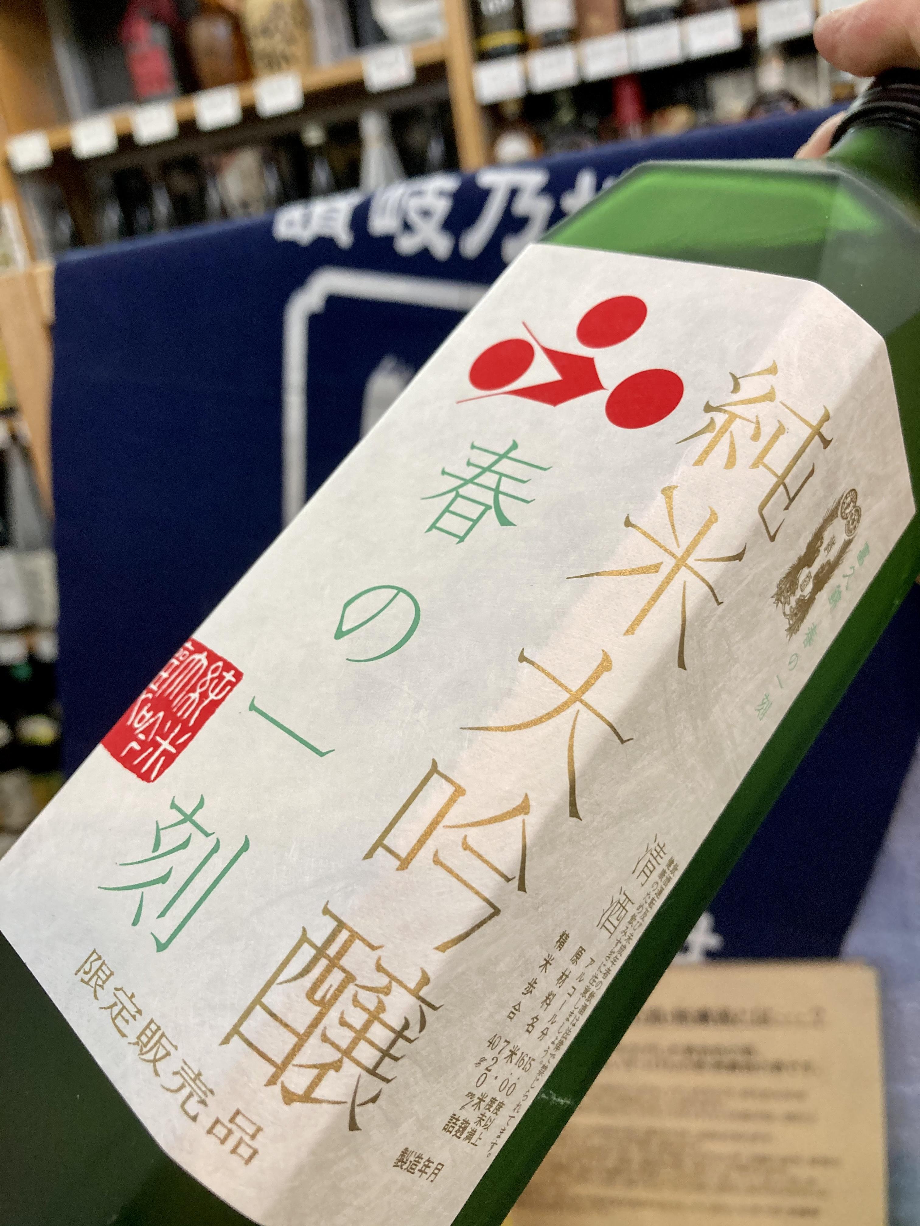 【富久錦株式会社】さんの、時季・数量限定の至福の一本☆ 『富久錦 純米大吟醸 生酒〈春の一刻〉』
