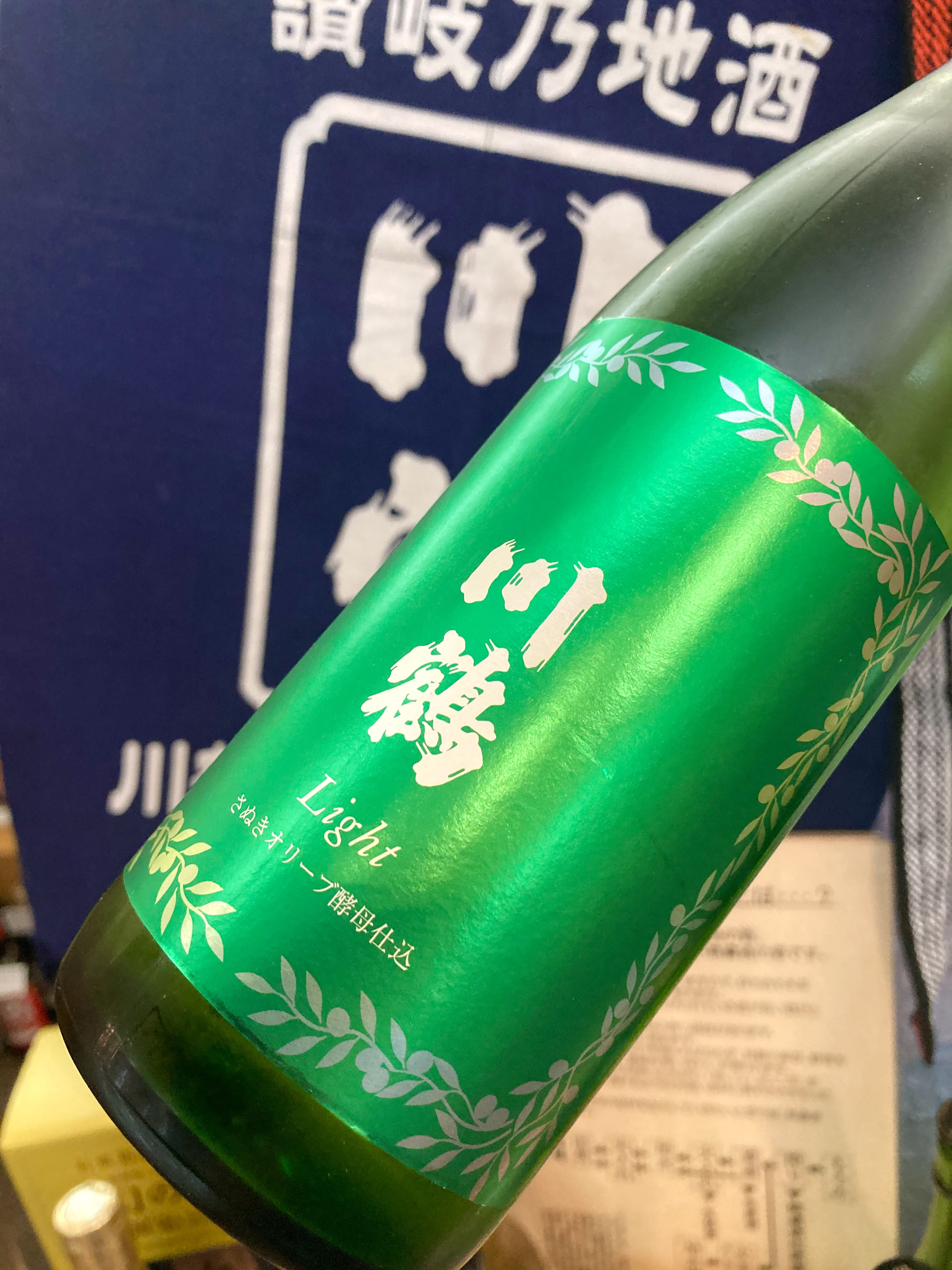 「さぬきオリーブ酵母」を使用した… 『川鶴 Light 純米吟醸〜さぬきオリーブ酵母仕込み〜』
