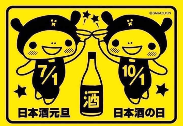 「サケましておめでとうございます!」 本日7月1日は『日本酒元旦』☆