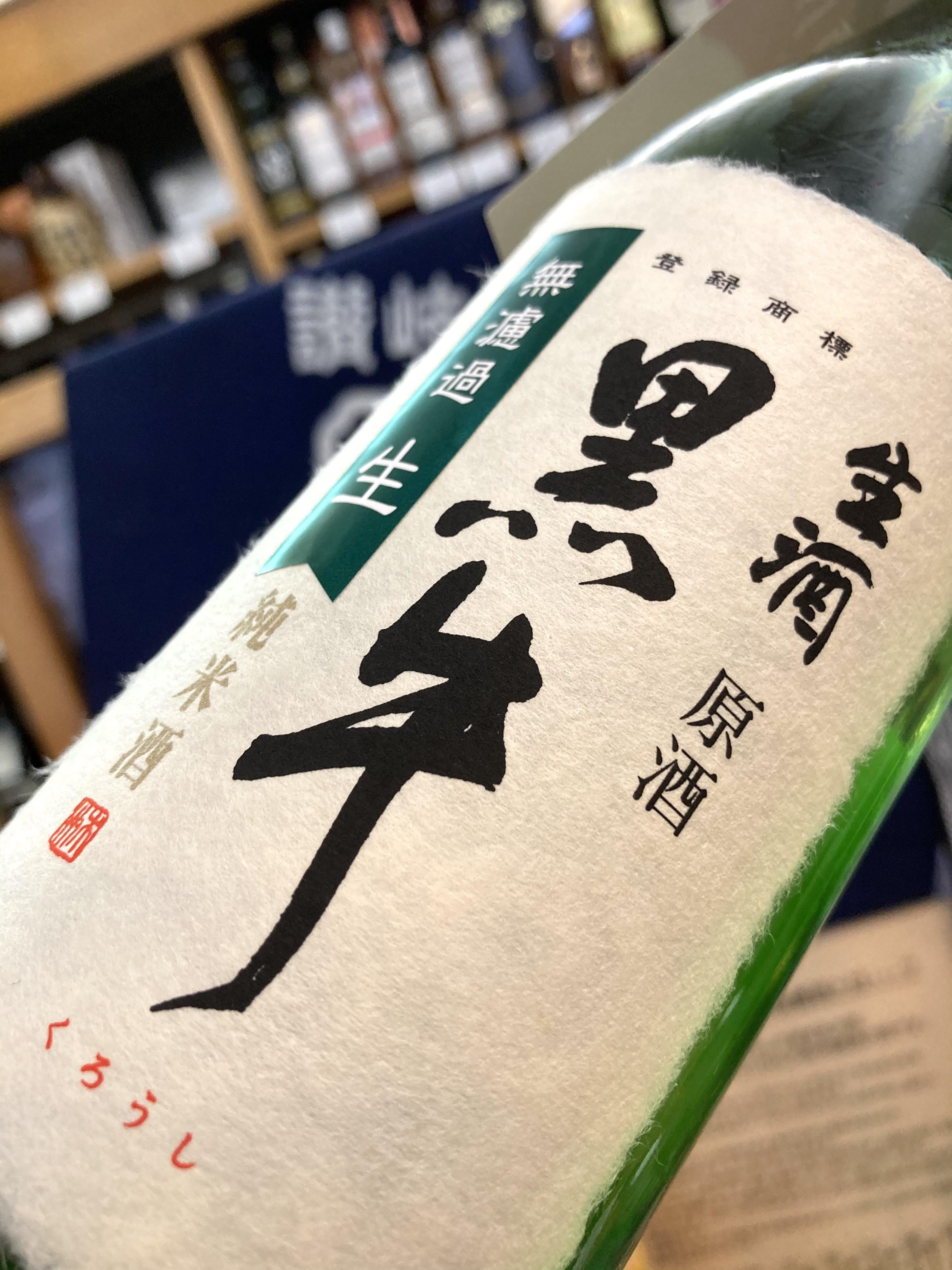 小豆島出身杜氏が醸す「黒牛」定番酒の生原酒☆ 『黒牛 純米酒 無濾過生原酒』
