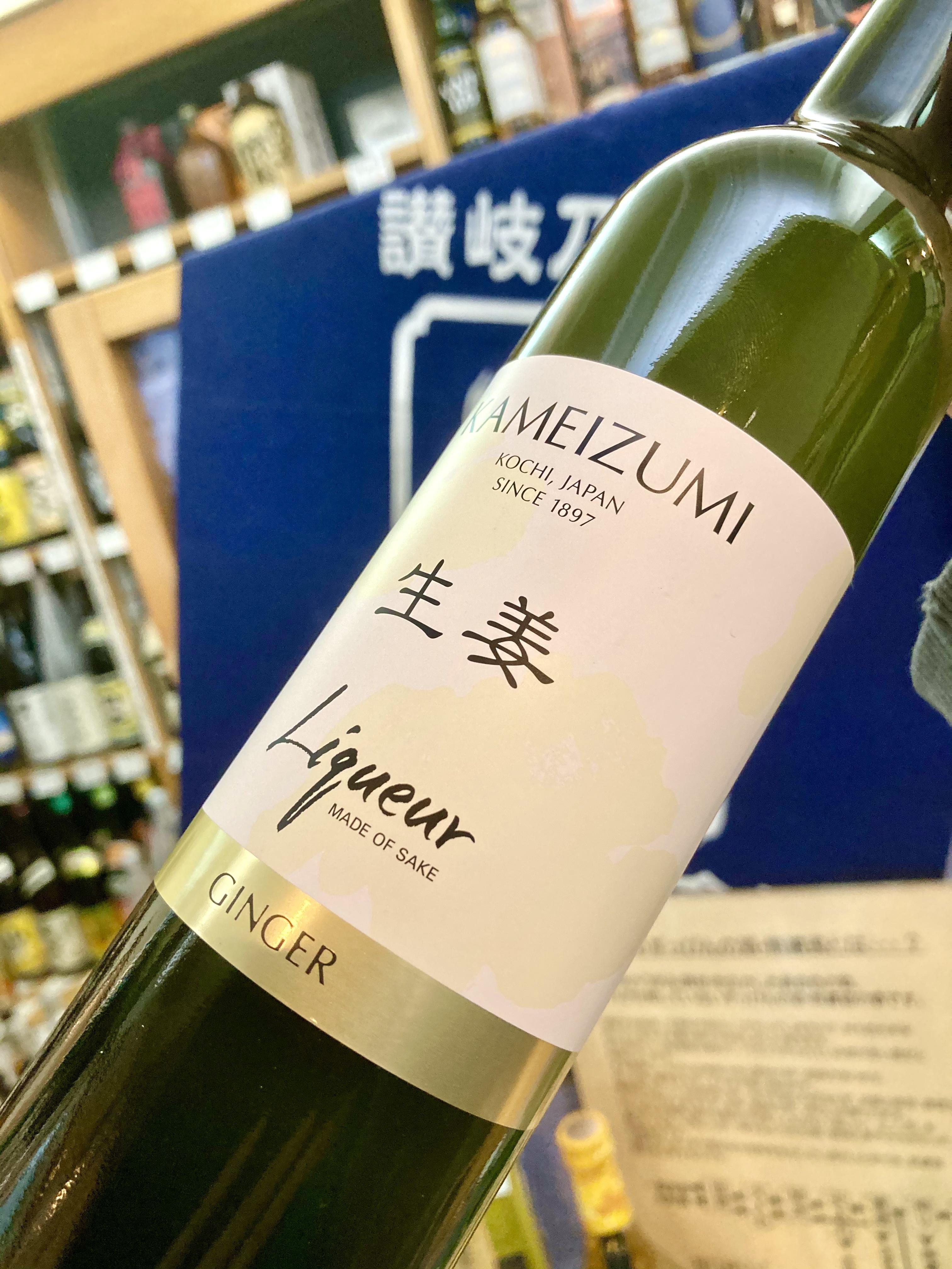 """生産量日本一の高知県産 """"生姜"""" をたっぶり使用した… 『亀泉 生姜リキュール』"""