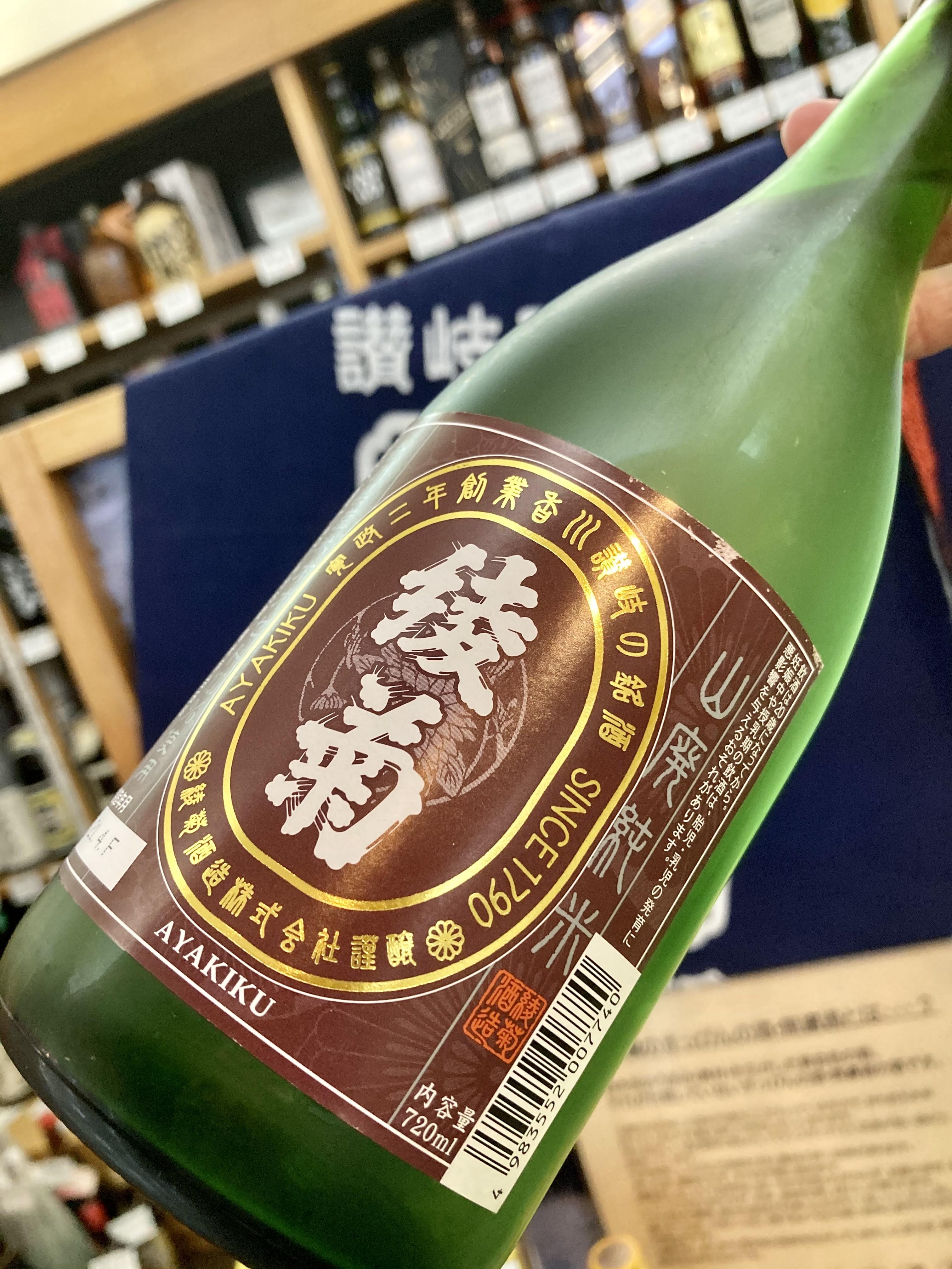 香川県【綾菊酒造】さんより「オオセト」を使用した山廃仕込みの純米酒… 『綾菊 山廃純米』
