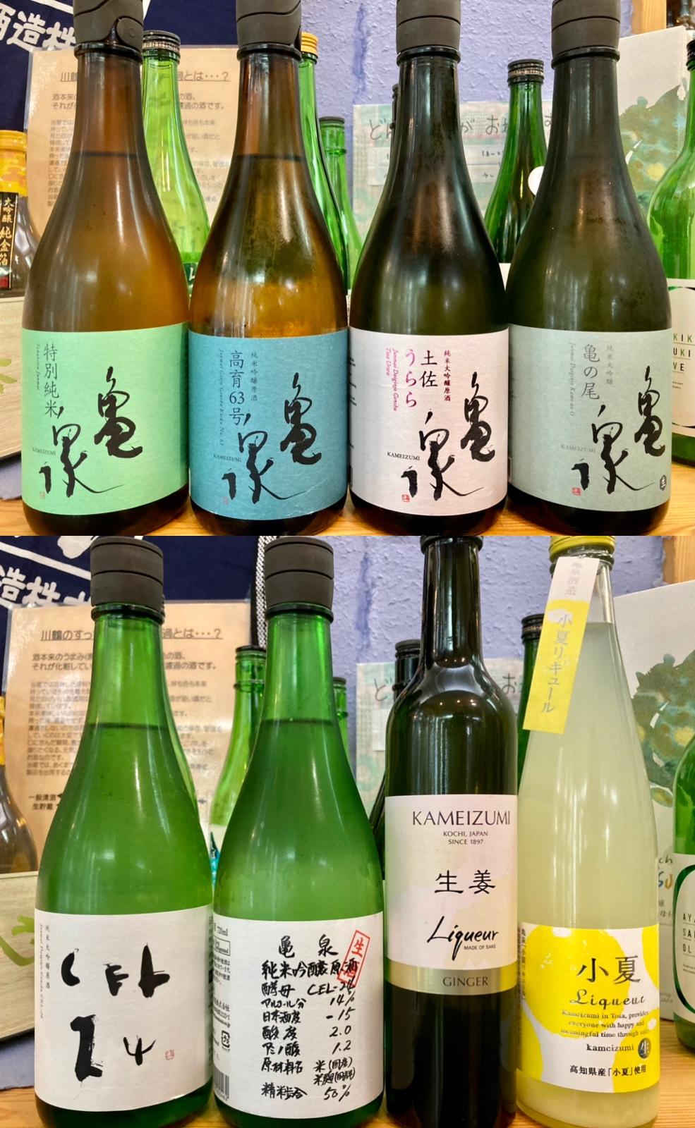 本日5月23日は「世界亀の日」☆ なので今日は、高知県の亀さん【亀泉酒造】さんの御紹介♪