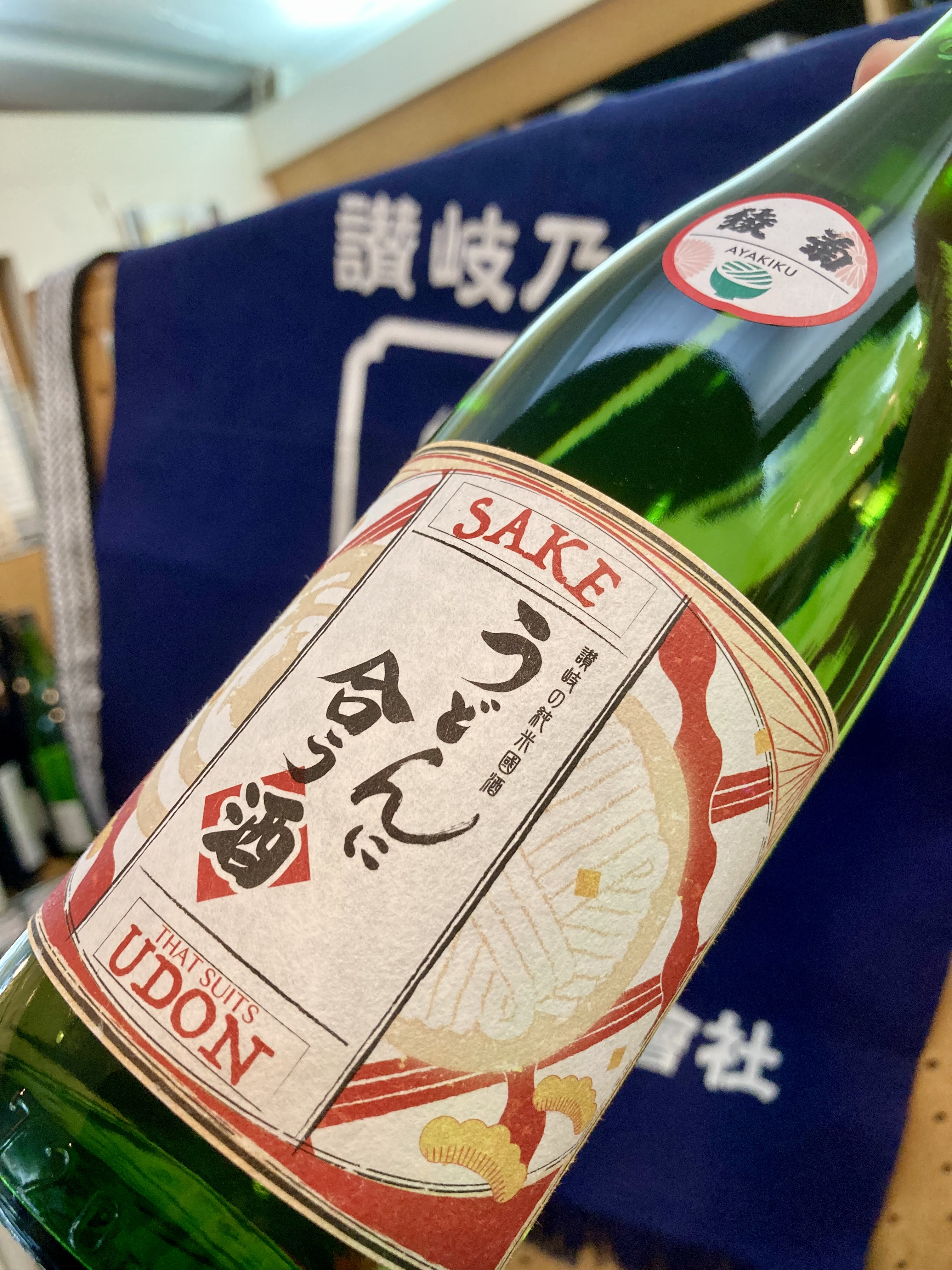 """""""うどん県"""" ならではの日本酒! 先ずは【綾菊酒造】さんの… 『綾菊 うどんに合う酒』"""