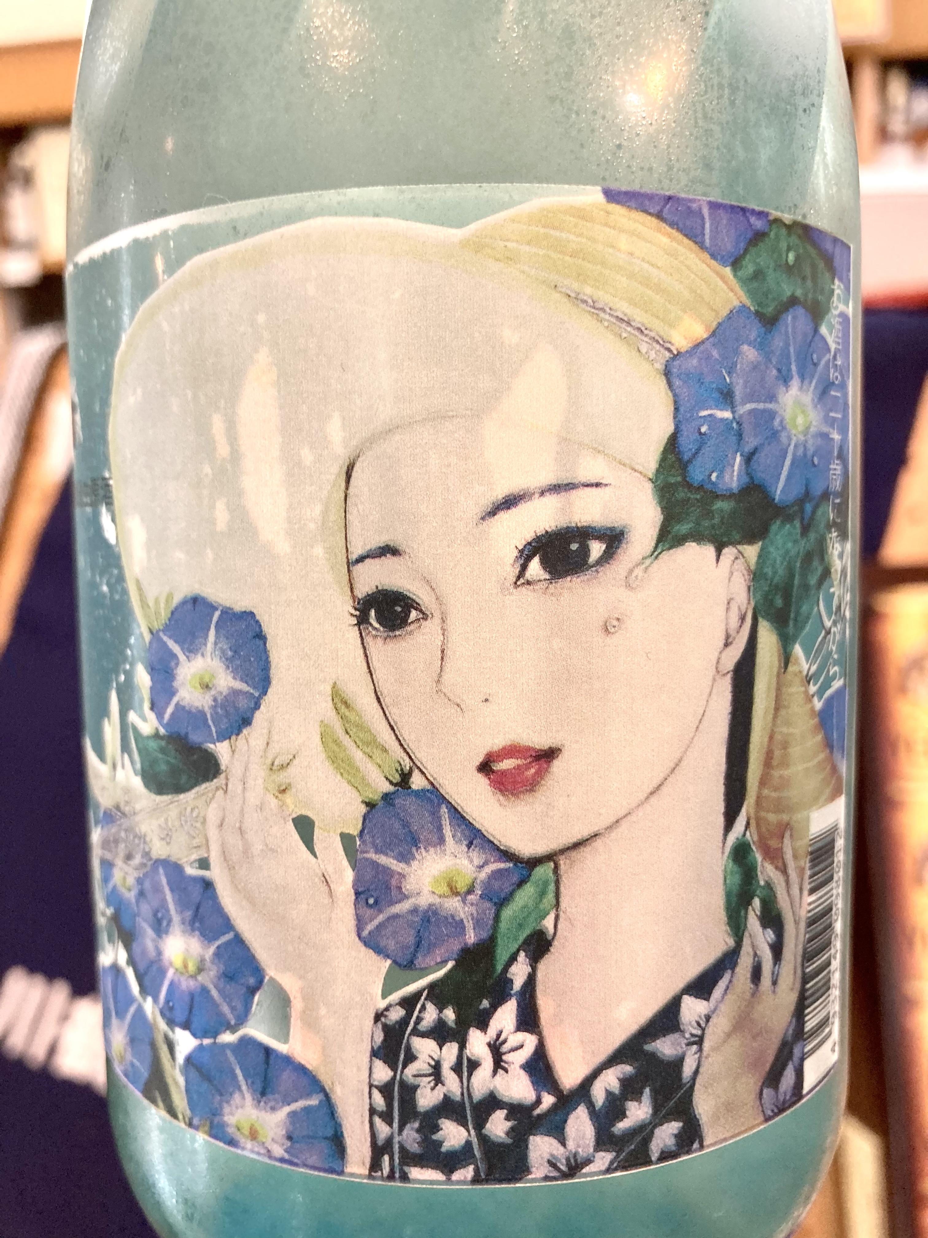 少し贅沢な夏酒♪ 『三芳菊 純米大吟醸 おりがらみ 無濾過生原酒〈朝顔〉』