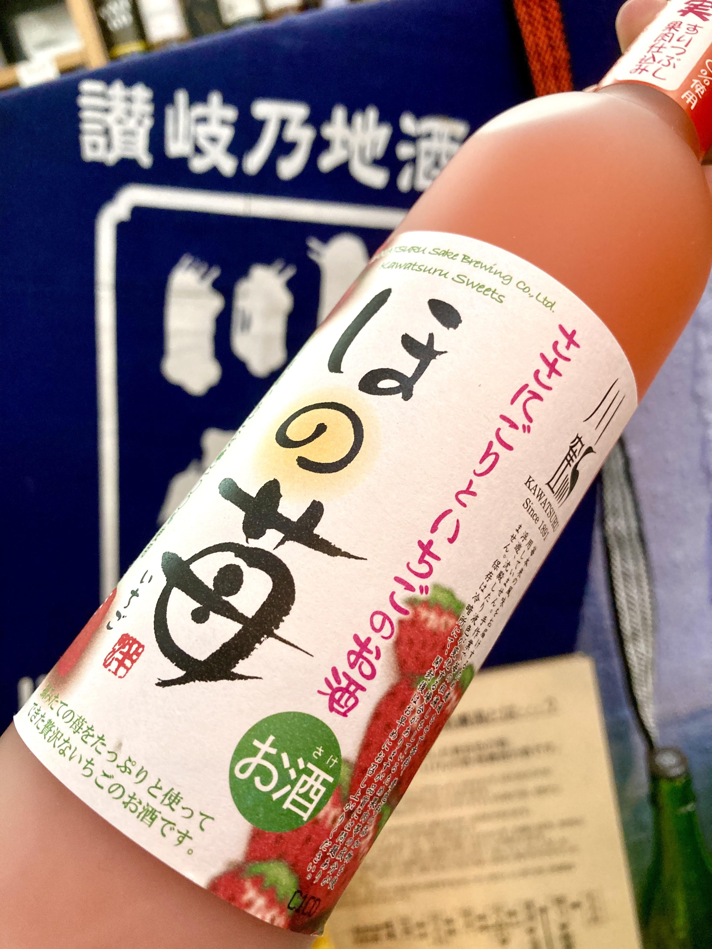 """""""讃岐の旬鮮果実のお酒"""" 『川鶴 ささにごり〈ほの苺〉』"""