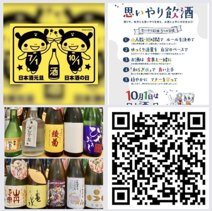 """10月1日は『日本酒の日』‼︎ """"日本酒で乾杯"""" しませんか?"""
