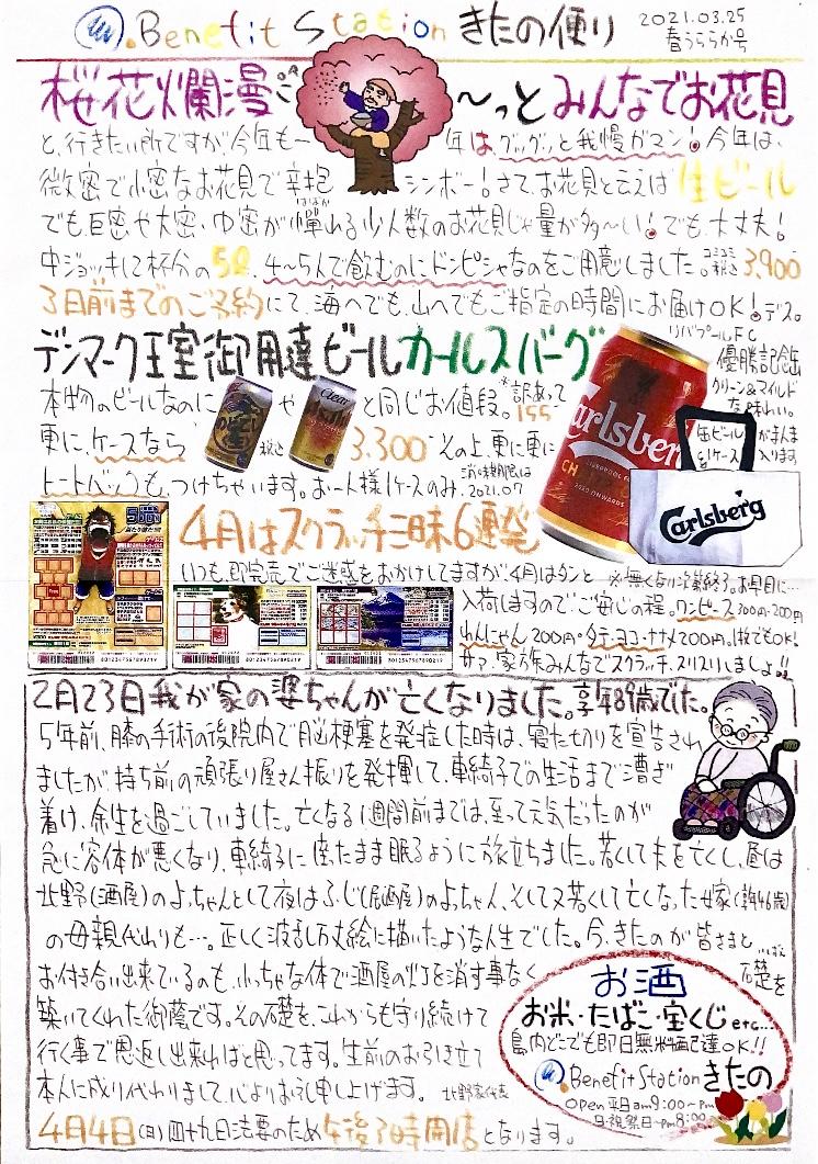 """3月の """"きたののおっちゃんチラシ""""!"""