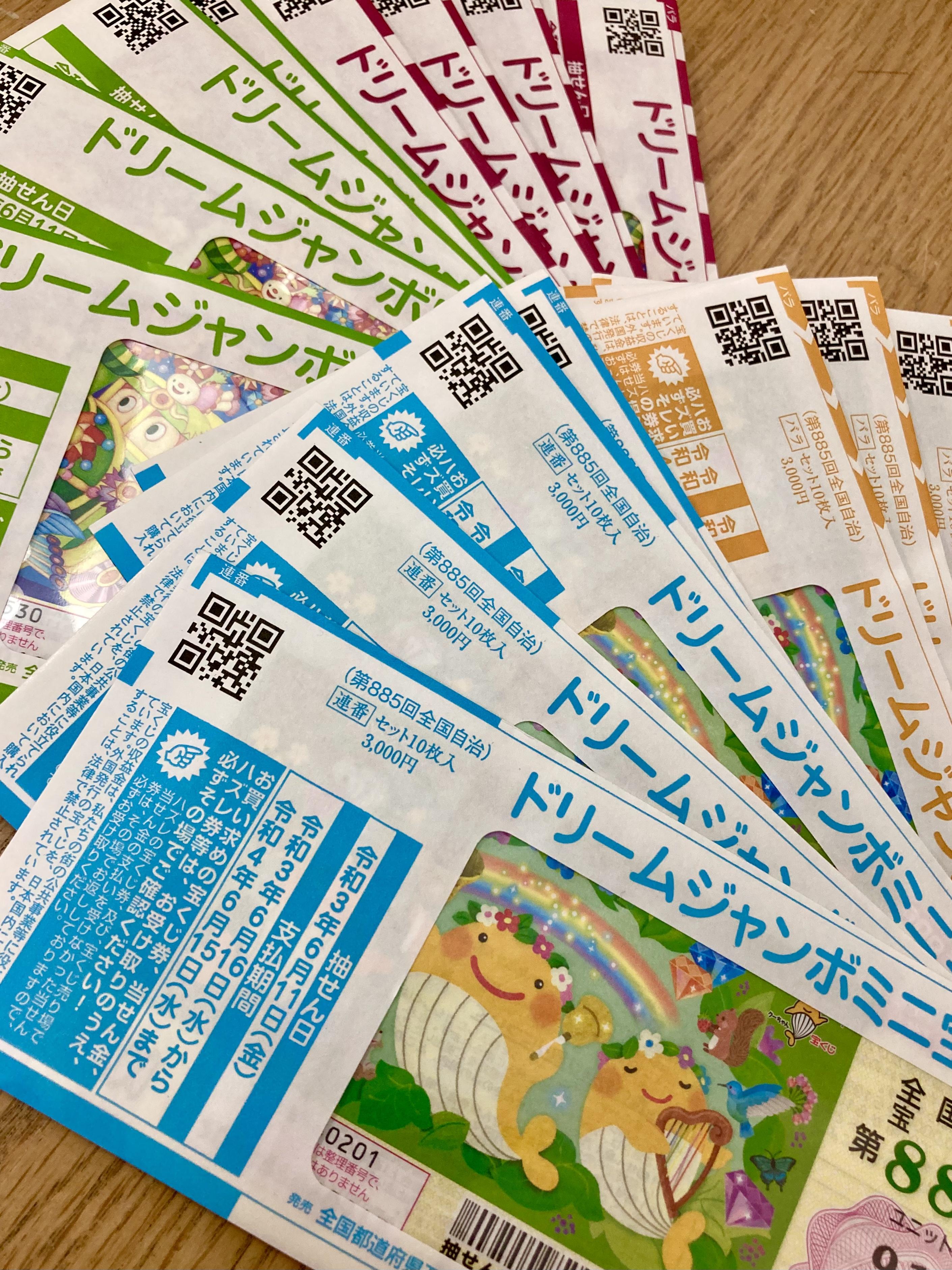 『ドリームジャンボ宝くじ 2021』 本日5月7日(金)より販売開始‼︎