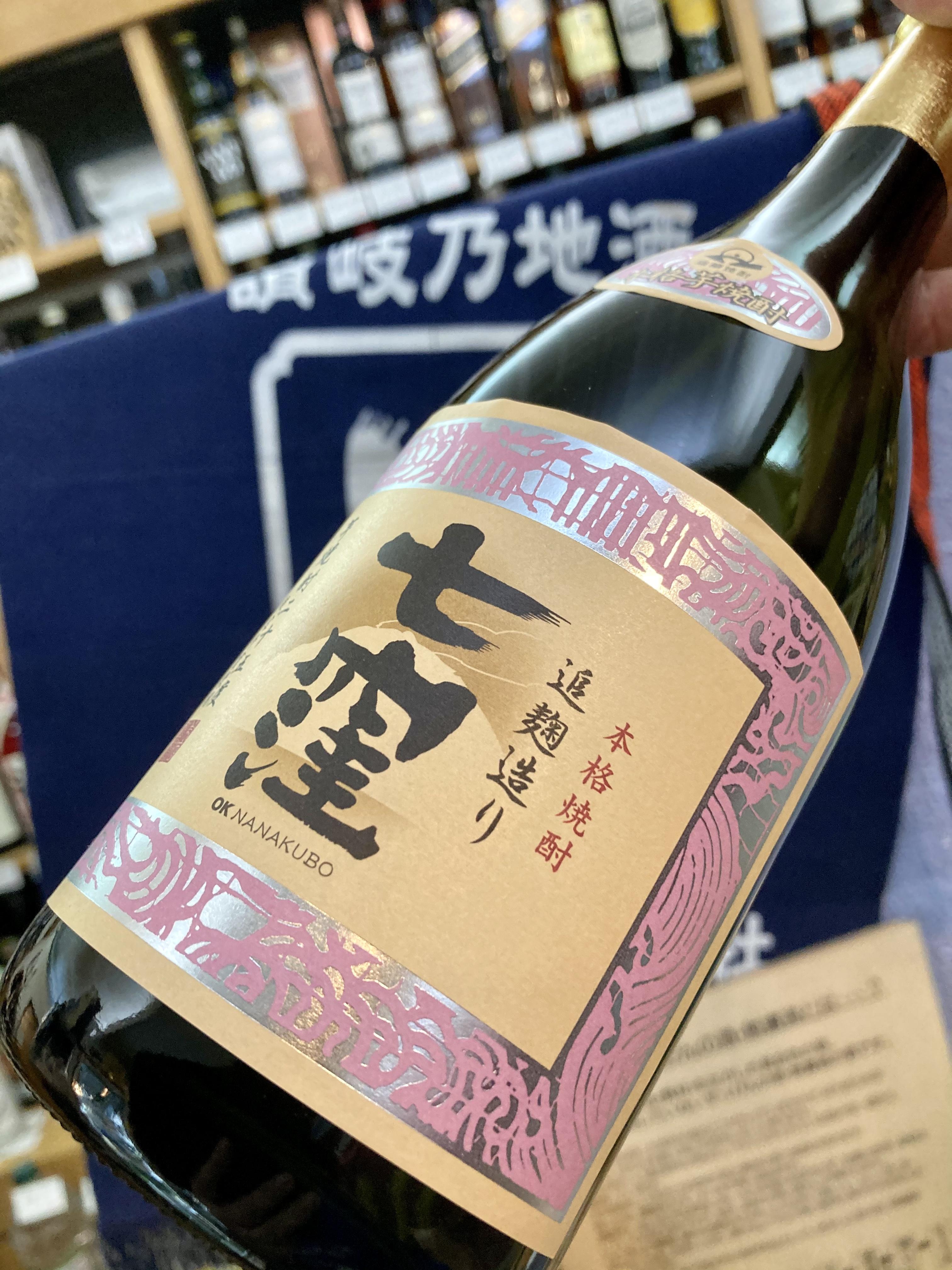 魔王を超える焼酎「七窪」から、数量限定販売の芋焼酎☆ 『OK七窪』