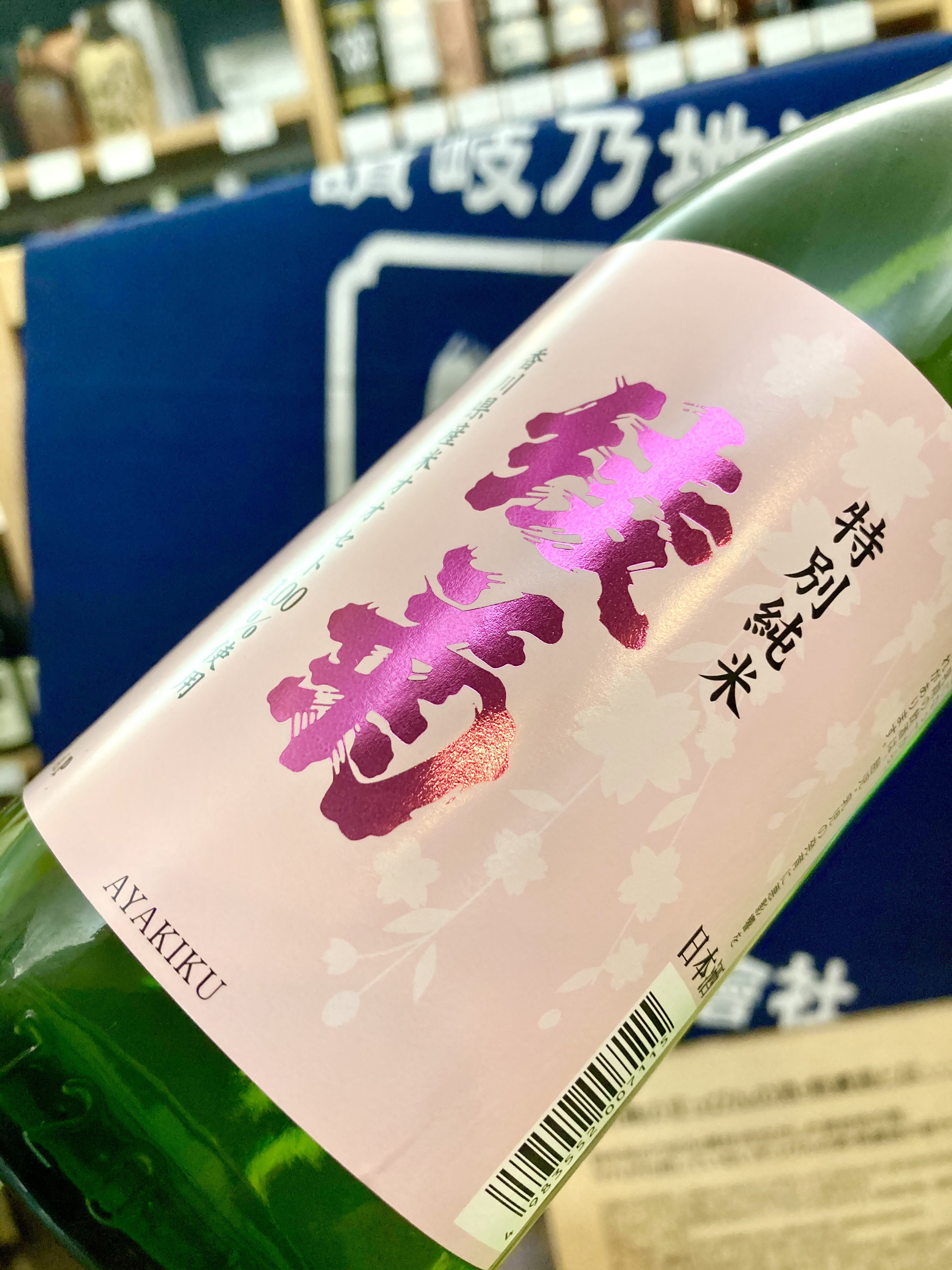 春めくこの季節に美味しいお酒… 『綾菊 春の特別純米酒』