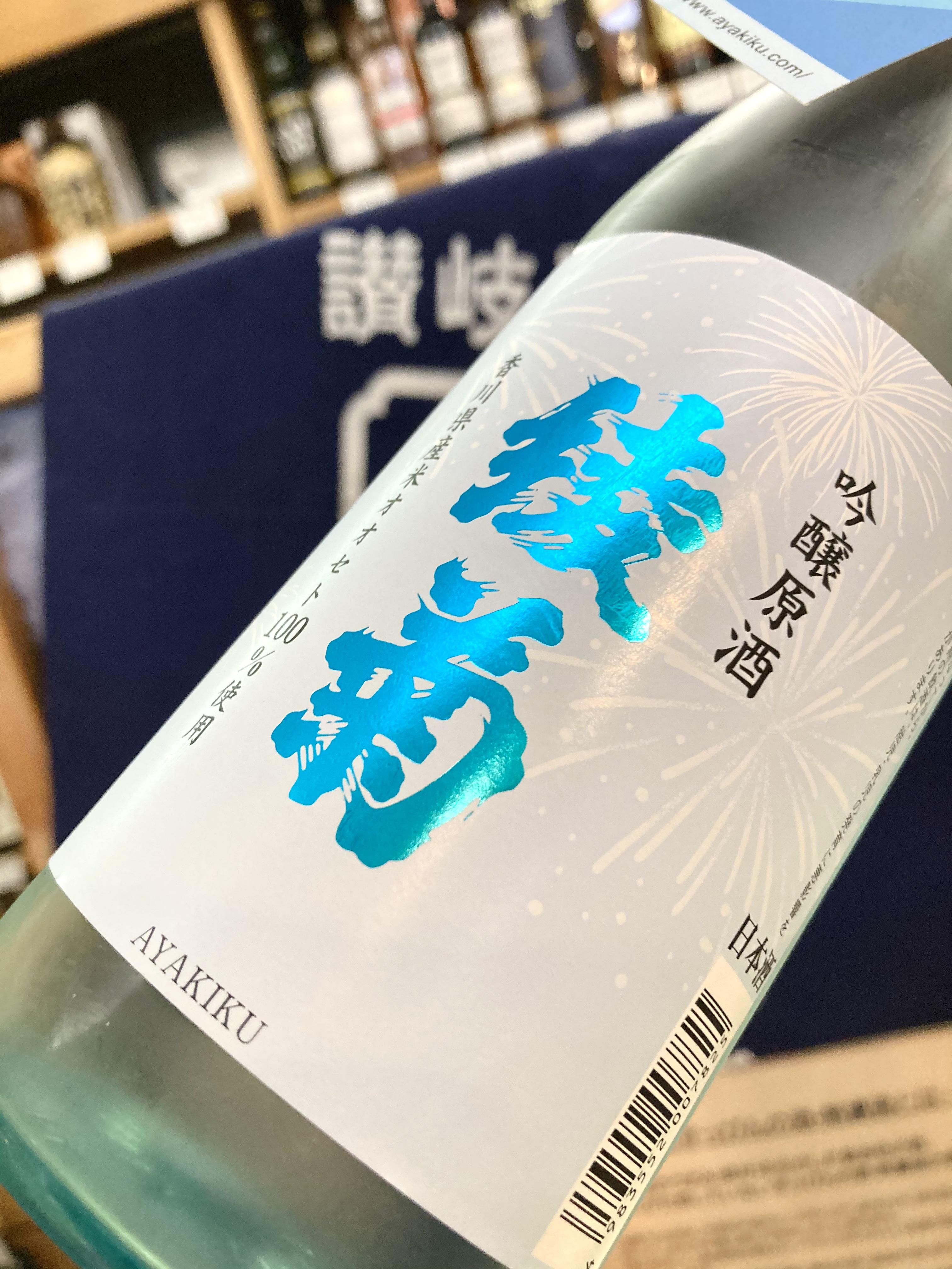 香川県【綾菊酒造】さんの、これからの時季にピッタリな限定酒☆ 『綾菊 吟醸原酒 無濾過』