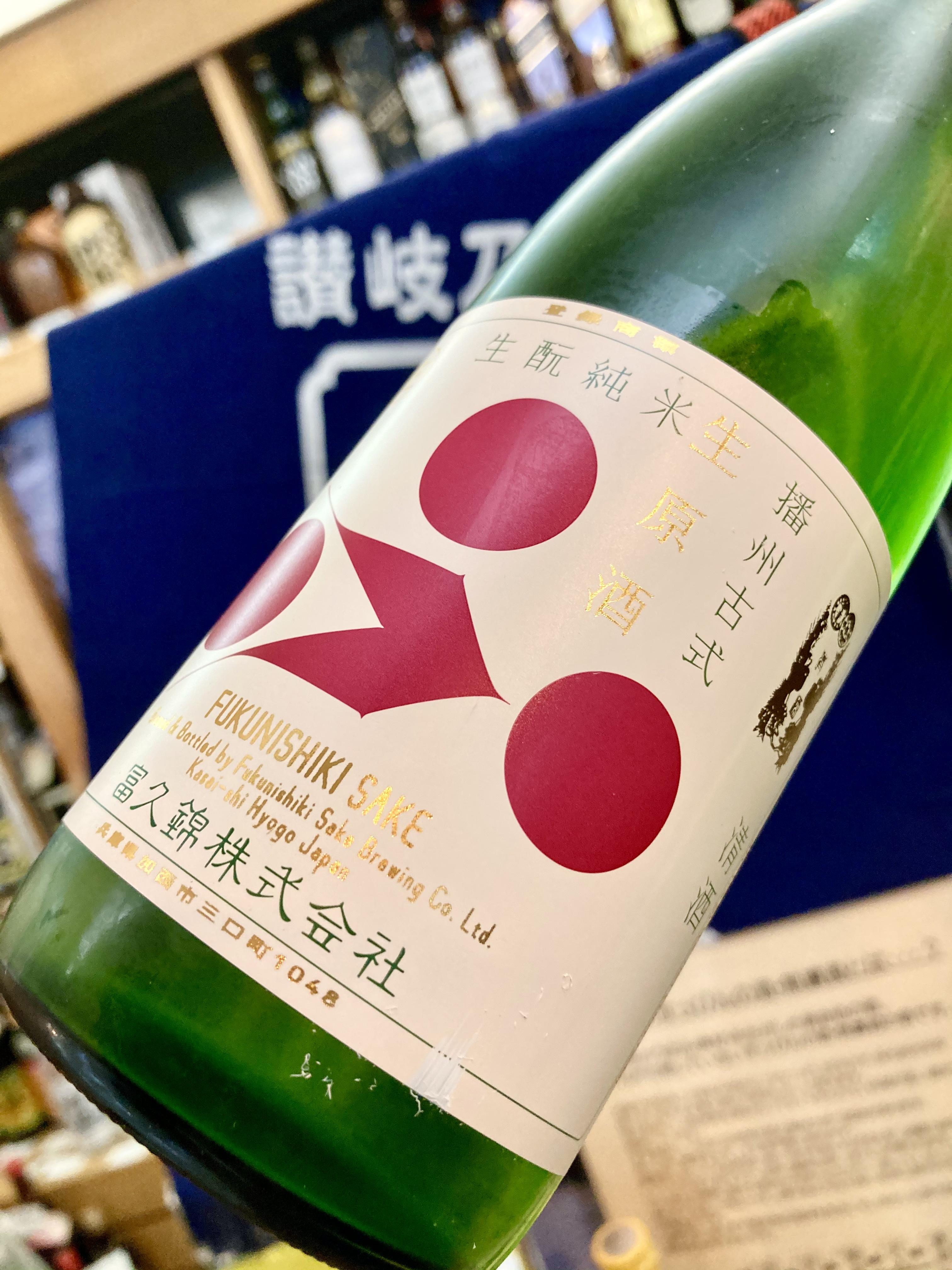 力強い旨味たっぷりのこの時季限定酒(o^^o) 『富久錦 生酛純米 播州古式 生原酒』