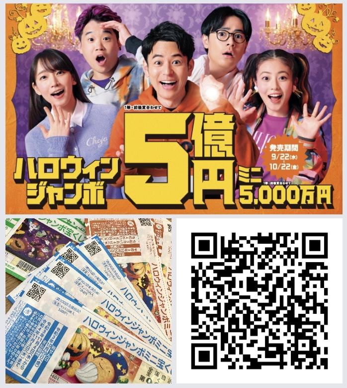 本日9月22日(水)より販売開始してまーすヽ(*´∀`) 『ハロウィンジャンボ宝くじ 2021』