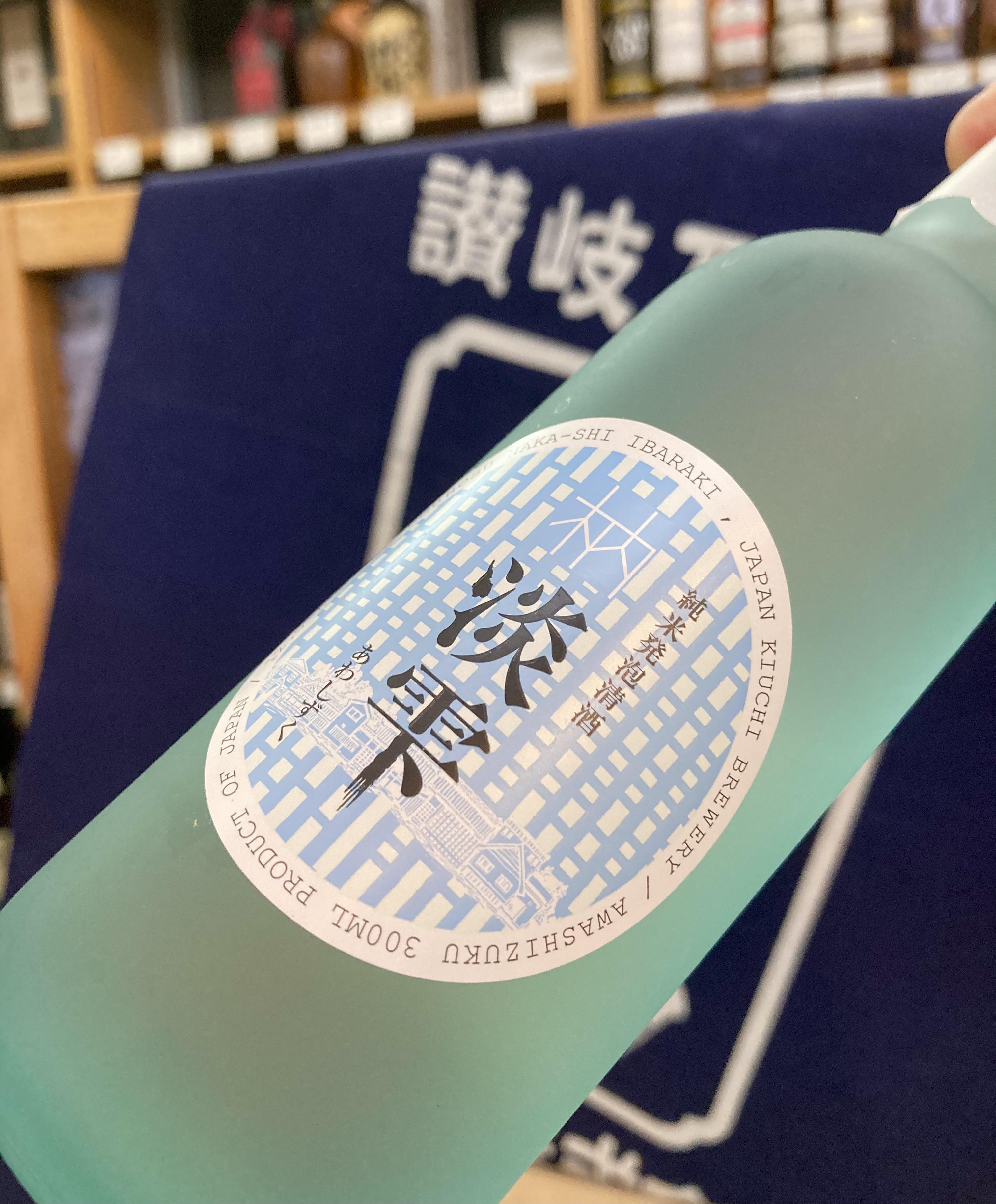 暑くなる季節にピッタリな大人のサイダー♪ 『木内 淡雫 純米発泡清酒』
