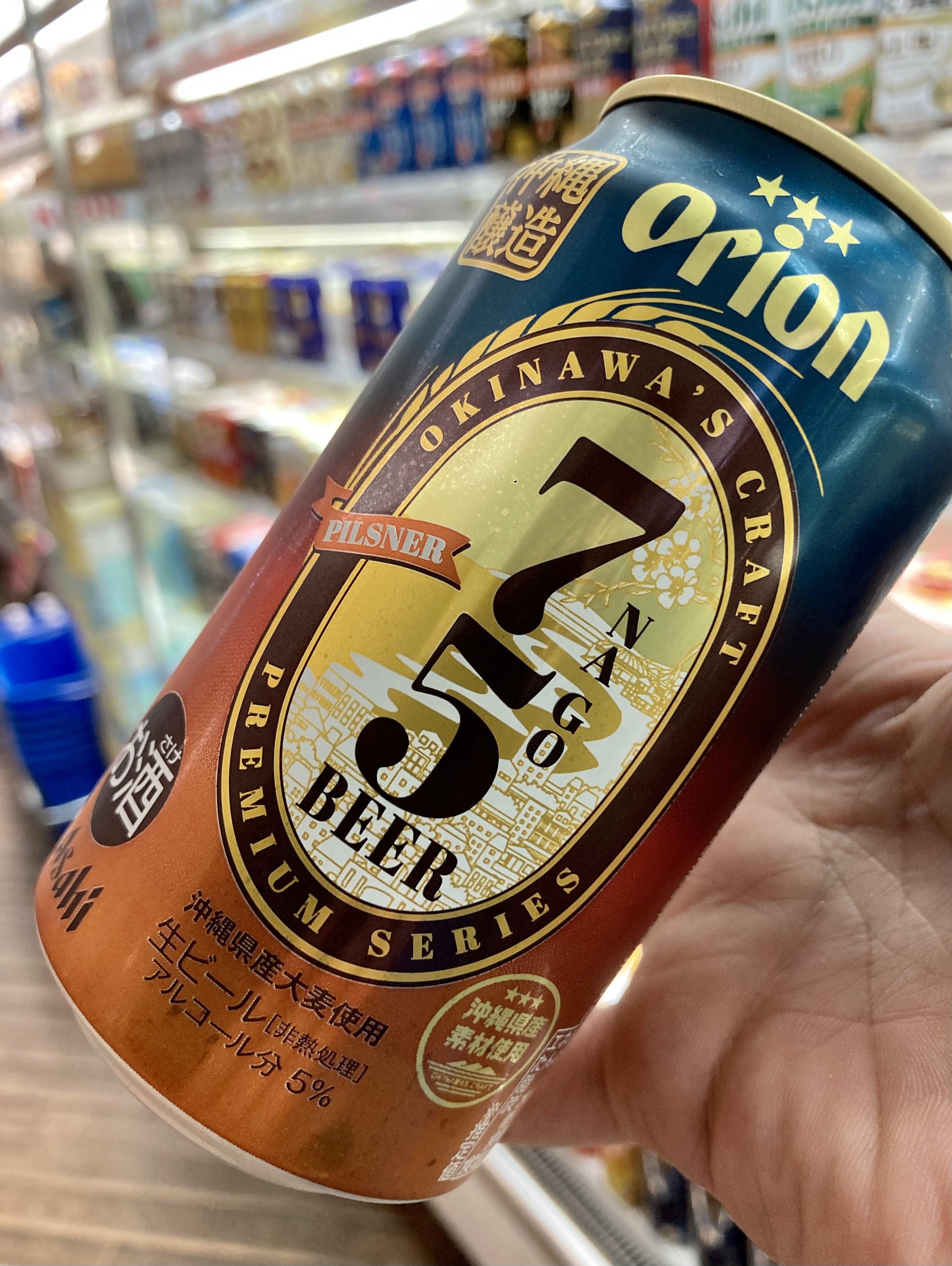 ビールの美味しい季節ですね〜♪ 『ASAHI オリオン〈75BEER〉』