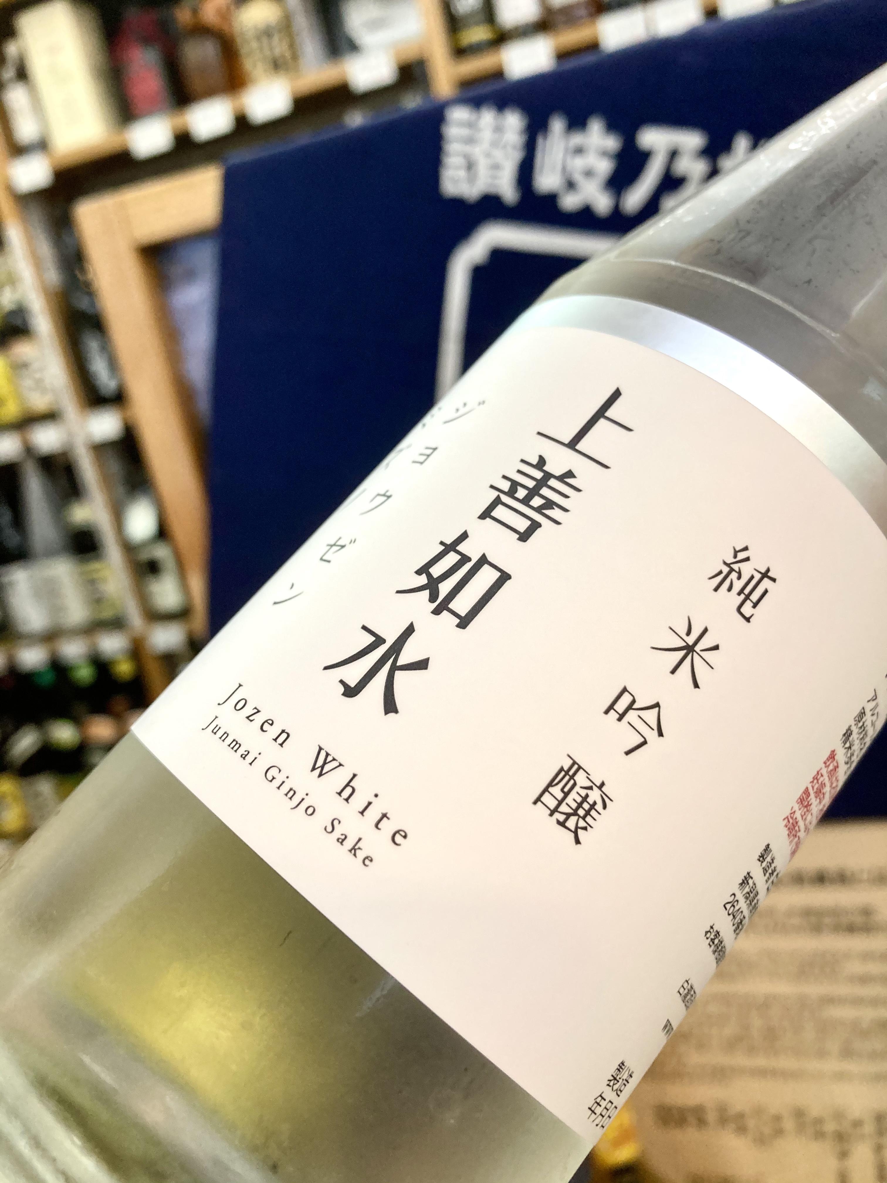 """手に取りやすい """"日本酒入門酒""""! 2021年リニューアルされた… 『上善如水 純米吟醸』"""