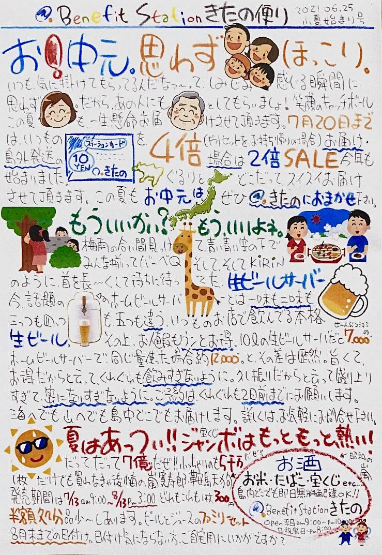 """今月(6月)の「#きたの便り」…通称 """"#きたののおっちゃんチラシ""""!"""
