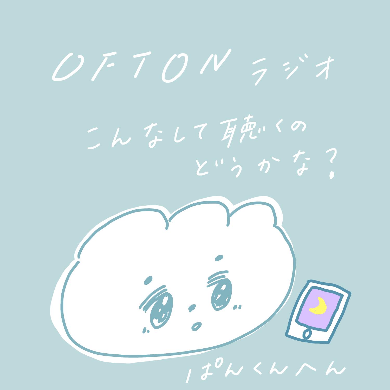 ぱんくんに教わるOFTONラジオの聴き方