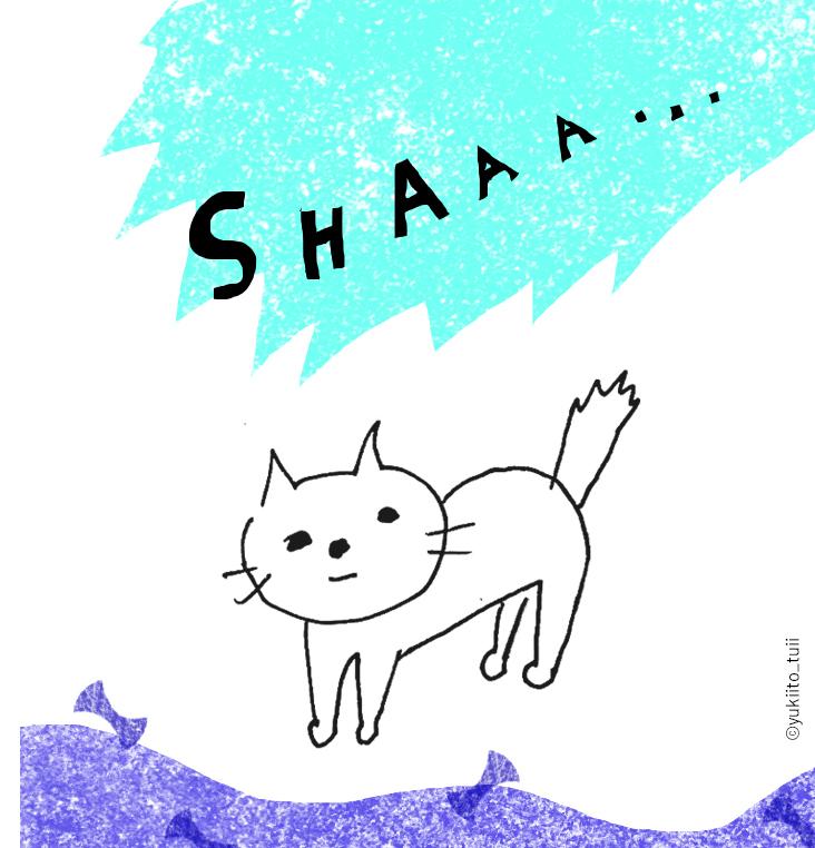 猫シャー 楽しんで描くこと。
