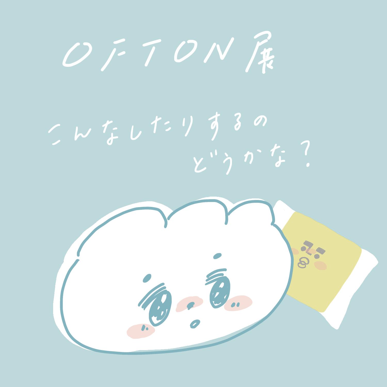 ぱんくん、OFTON展へ行ってみた。編