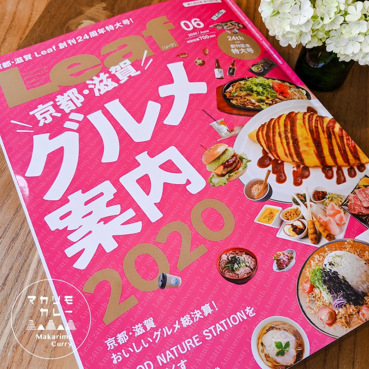 月刊 Leaf 創刊24周年特大号「京都・滋賀 おいしいグルメ案内2020」に掲載して頂きました!