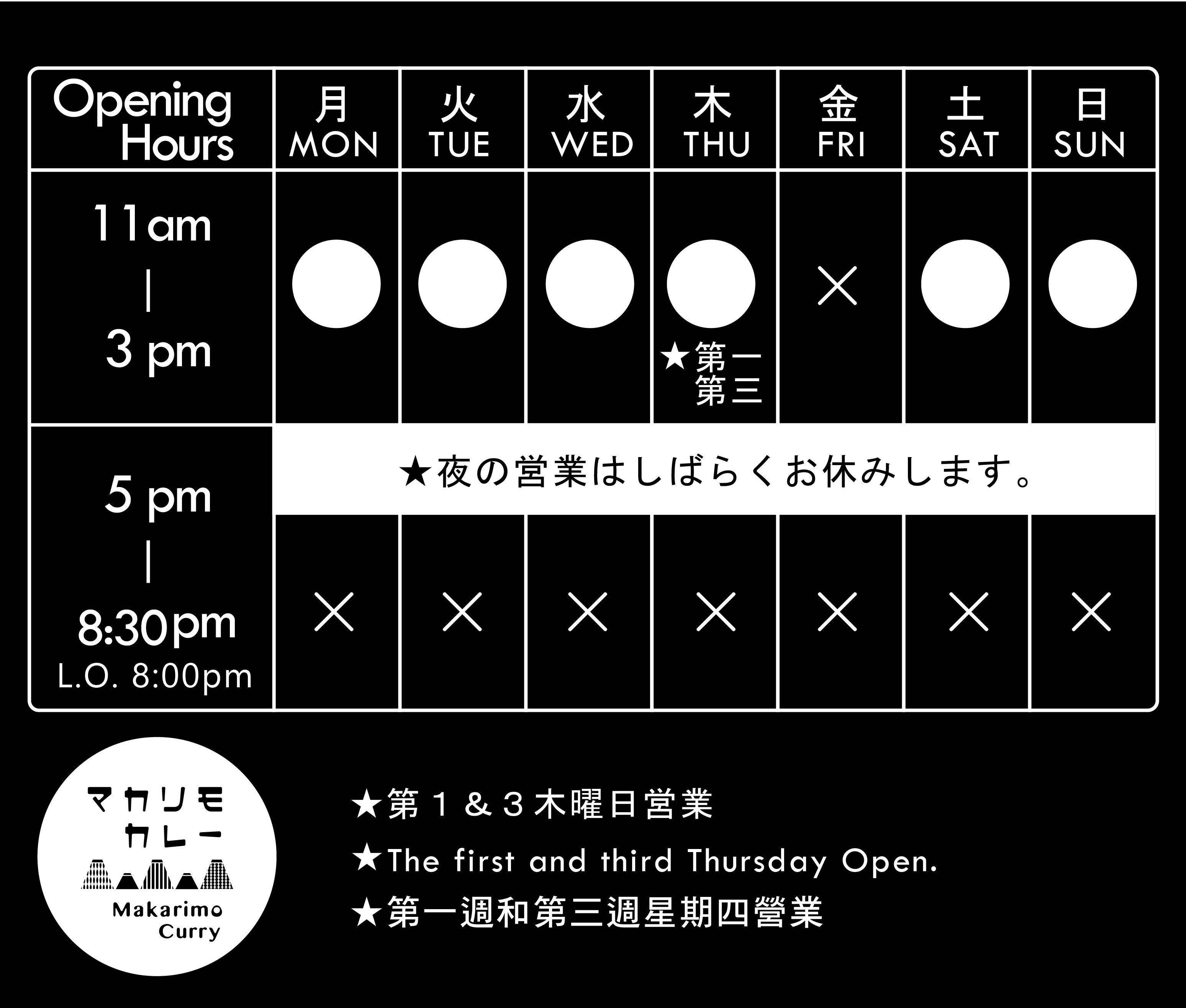 営業時間 / Opening Hours / 營業時間