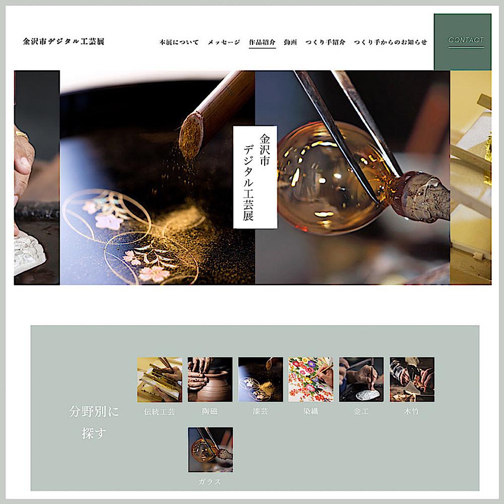 金沢市デジタル工芸展