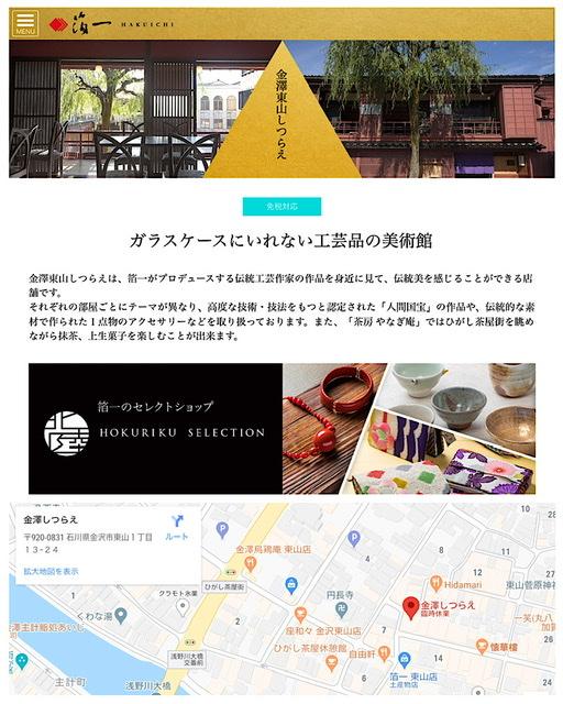 金沢 東山 『金澤しつらえ』セレクション ー 寺嶋 絵里子 ー