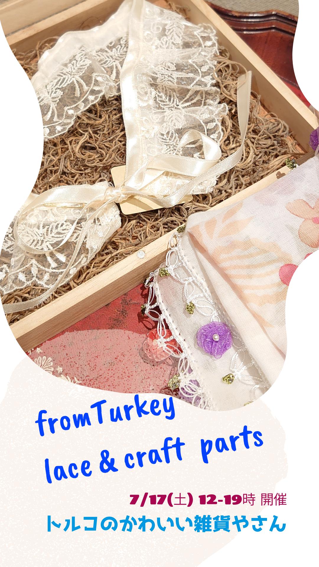 7/17はトルコのカラフル手芸小物やさんがやって来るのです。