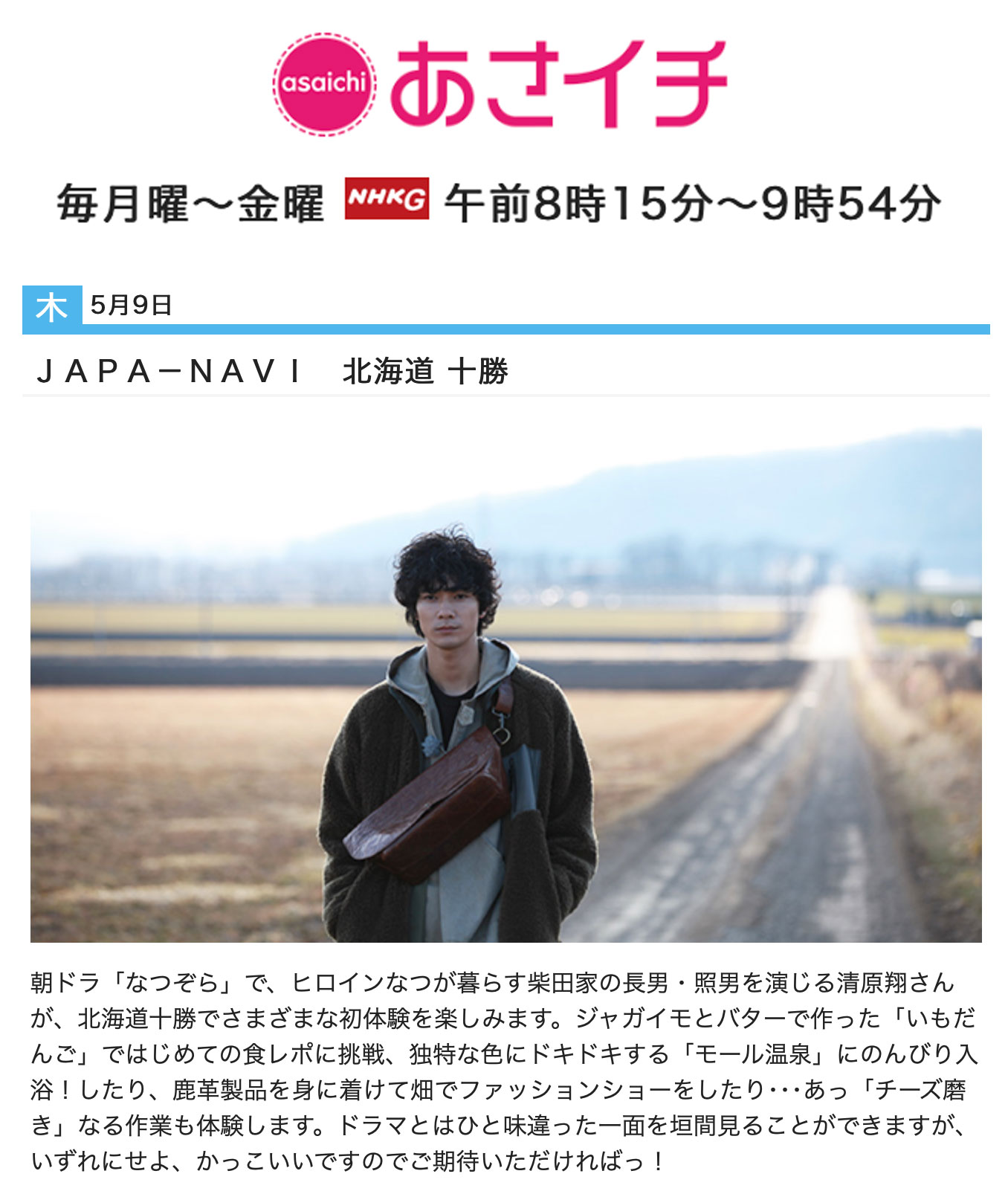 NHK : あさイチで紹介されました。