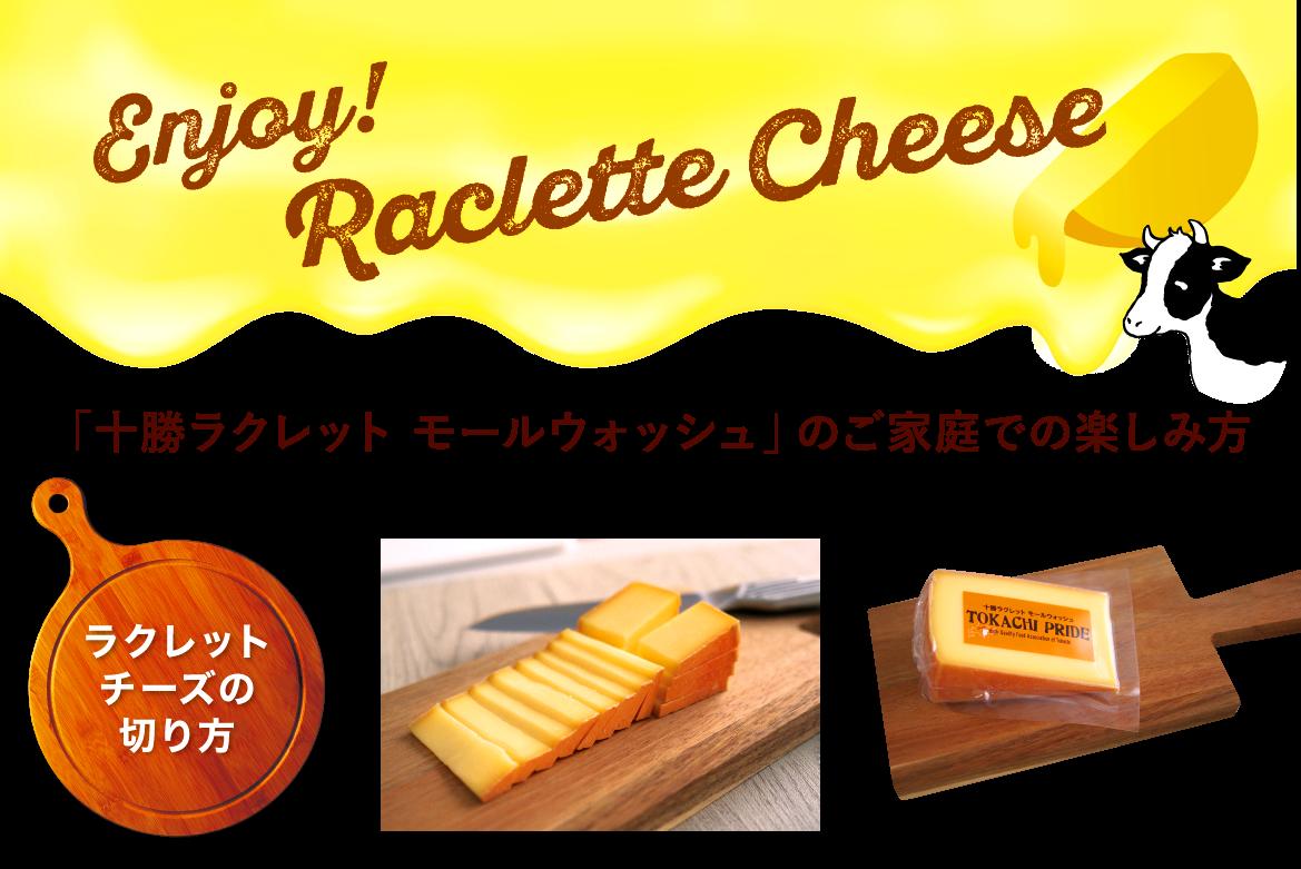 Enjoy Raclette Cheese! ラクレットチーズの食べ方、楽しみ方♪