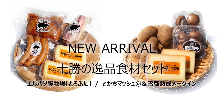 new! 十勝の逸品食材セット