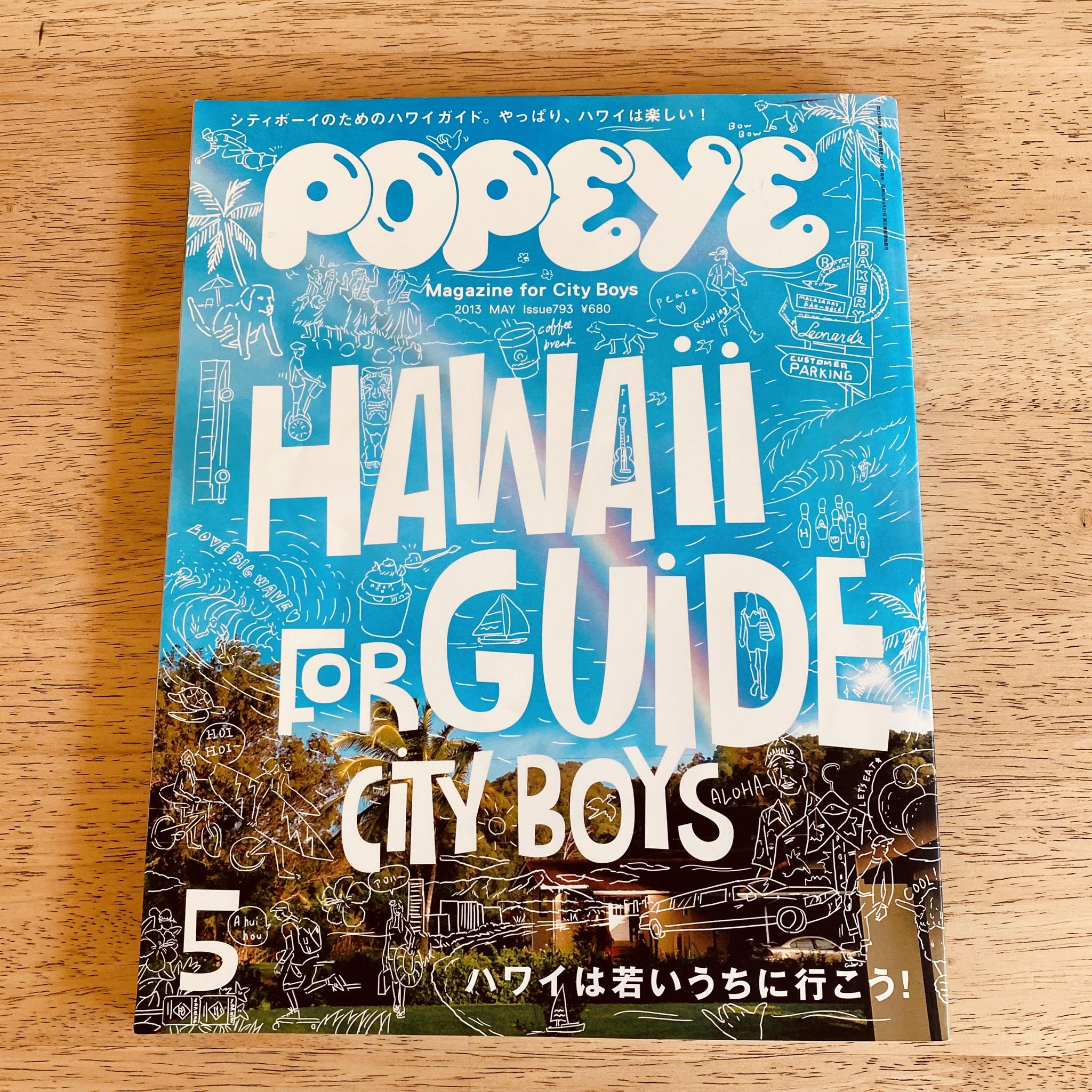 雑誌「POPEYE」9月号に掲載して頂きました。