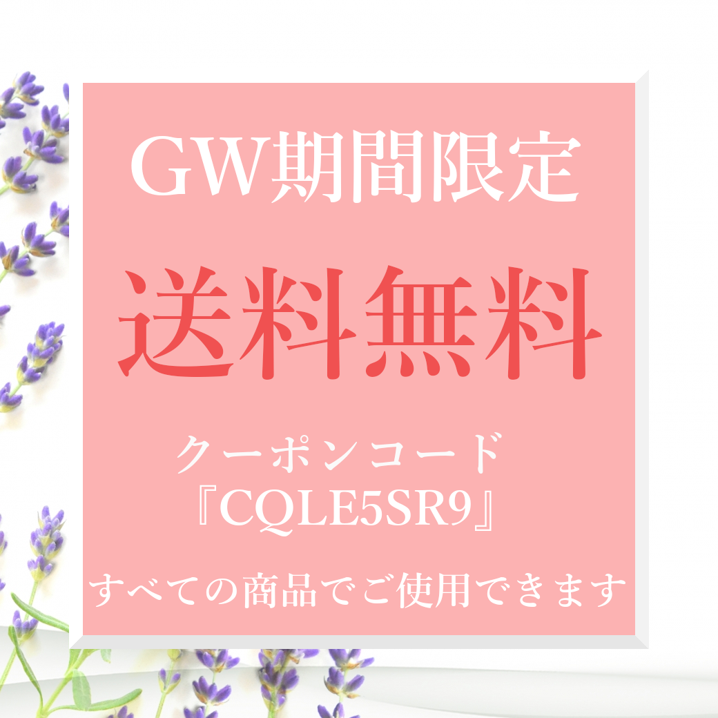 GW期間限定!送料無料♪