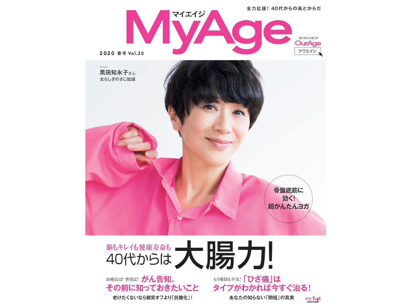 【掲載情報】「MyAge 春号 vol.20」にシティーライフ フェイシャルミストが掲載されました