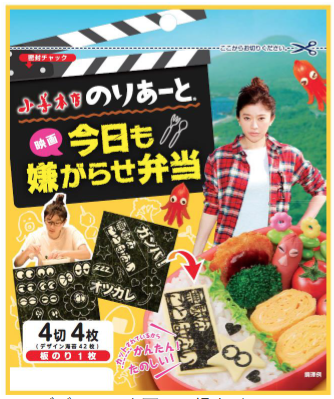 「のりあーと®映画 今日も嫌がらせ弁当」新発売! 6/28映画公開!