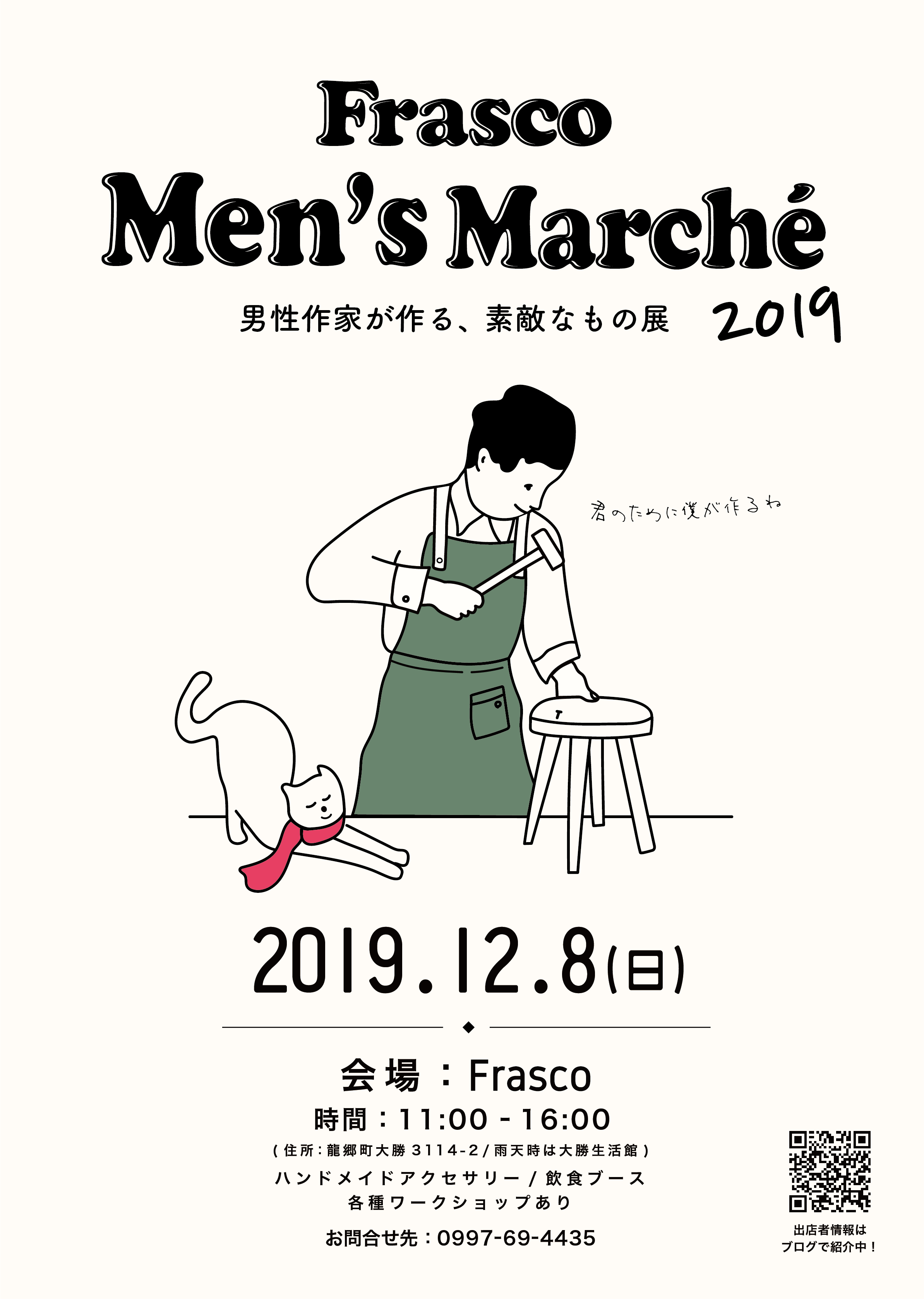 Frasco de Marché 開催のお知らせ