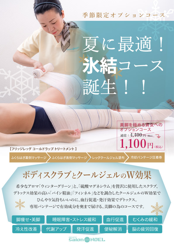 【サロン痩身エステのコースご紹介】脚痩せ、痩身にも!代謝アップで熱中症を予防!