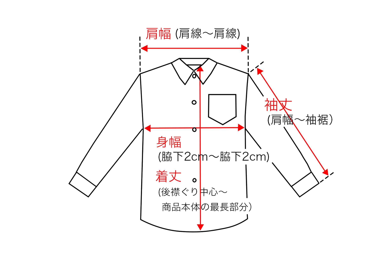 サイズガイド シャツ